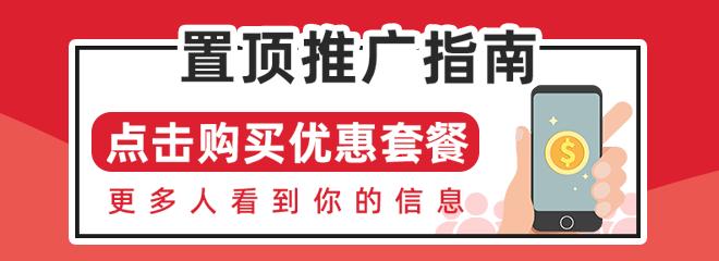 搜惠州便民信息网